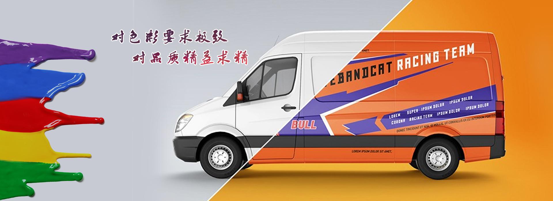 重庆车身广告