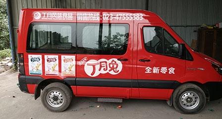 重庆商务车车身广告制作