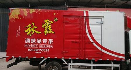 秋霞调味料货车车身广告