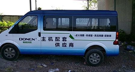 栋能科技车身广告喷漆