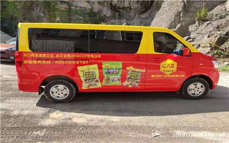 重庆新红九霞是有有限公司车身广告制作
