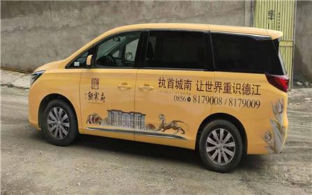 新辰府面包车车身广告制作