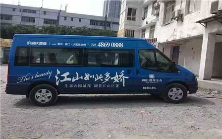 润庆-景秀江山面包车车身广告制作